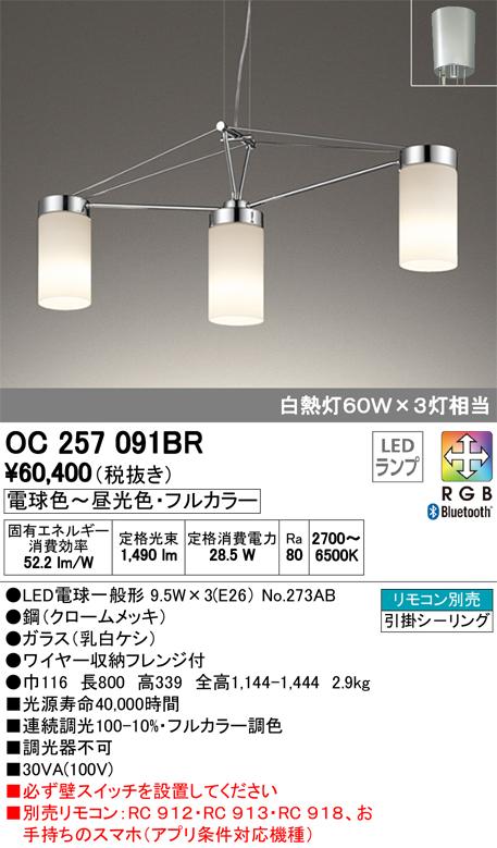 【最安値挑戦中!最大34倍】オーデリック OC257091BR(ランプ別梱包) シャンデリア LED フルカラー調光・調色 リモコン別売 Bluetooth [∀(^^)]