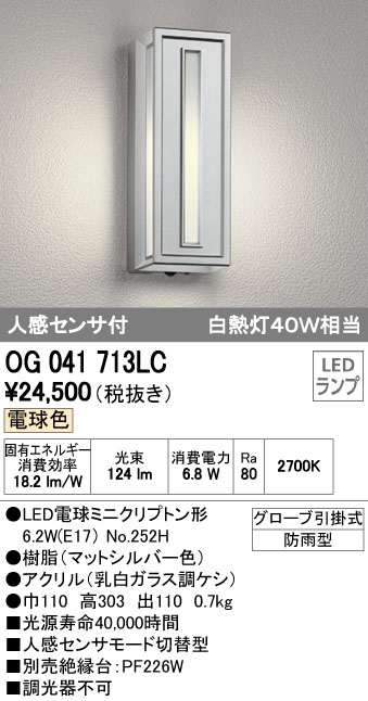 【最安値挑戦中!最大34倍】照明器具 オーデリック OG041713LC エクステリアポーチライト LED 人感センサ 白熱灯40W相当 電球色タイプ [∀(^^)]