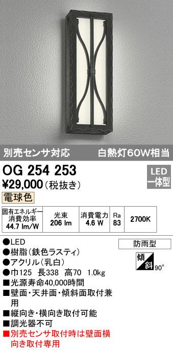 【最安値挑戦中!最大34倍】ポーチライト オーデリック OG254253 LED 電球色 [∀(^^)]