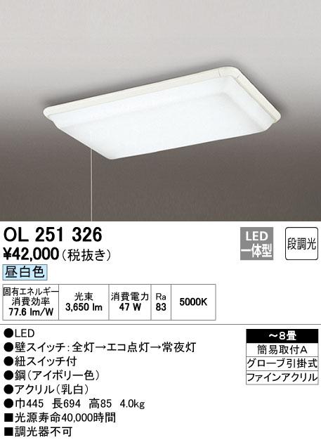 【最安値挑戦中!最大34倍】照明器具 オーデリック OL251326 シーリングライト LED 昼白色タイプ ~8畳 [(^^)]