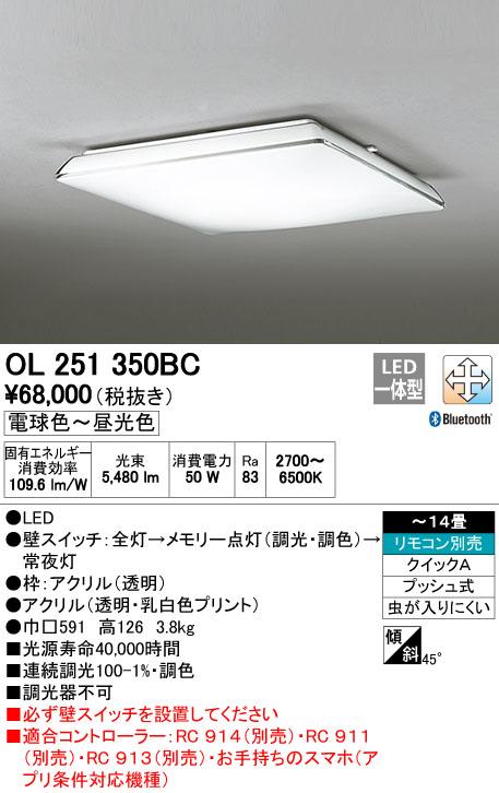 【最安値挑戦中!最大34倍】オーデリック OL251350BC シーリングライト LED一体型 調光・調色 ~14畳 リモコン別売 Bluetooth通信対応機能付 [∀(^^)]