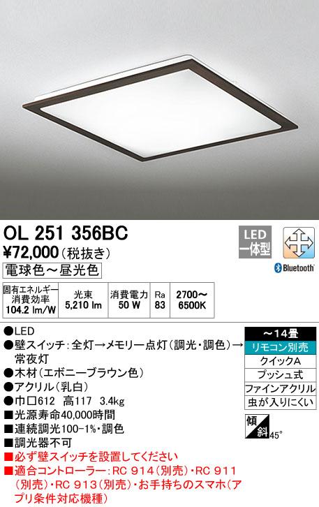 【最安値挑戦中!最大34倍】オーデリック OL251356BC シーリングライト LED一体型 調光・調色 ~14畳 リモコン別売 Bluetooth通信対応機能付 [∀(^^)]