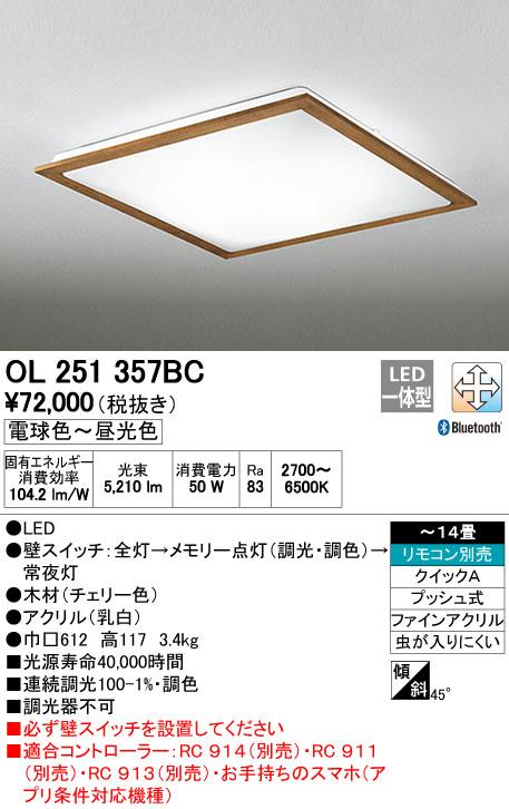 【最安値挑戦中!最大34倍】オーデリック OL251357BC シーリングライト LED一体型 調光・調色 ~14畳 リモコン別売 Bluetooth通信対応機能付 [∀(^^)]