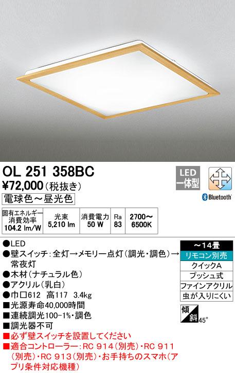 【最安値挑戦中!最大34倍】オーデリック OL251358BC シーリングライト LED一体型 調光・調色 ~14畳 リモコン別売 Bluetooth通信対応機能付 [∀(^^)]