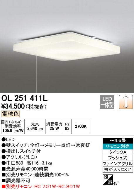 【最安値挑戦中!最大34倍】照明器具 オーデリック OL251411L シーリングライト LED一体型 調光タイプ リモコン別売 プルレス 電球色タイプ ~4.5畳 [∀(^^)]