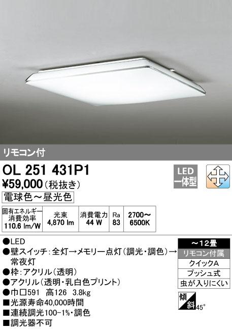 【最安値挑戦中!最大34倍】照明器具 オーデリック OL251431P1 シーリングライト LED一体型 調光・調色タイプ リモコン付属 プルレス ~12畳 [∀(^^)]