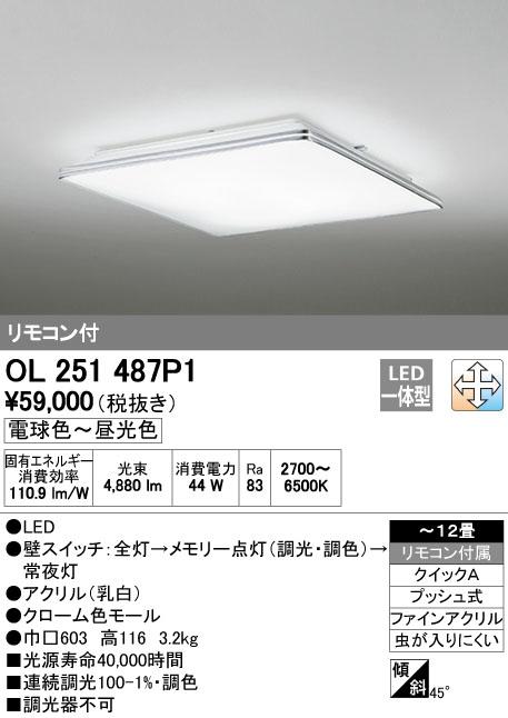 【最安値挑戦中!最大34倍】照明器具 オーデリック OL251487P1 シーリングライト LED一体型 調光・調色タイプ リモコン付属 プルレス ~12畳 [∀(^^)]