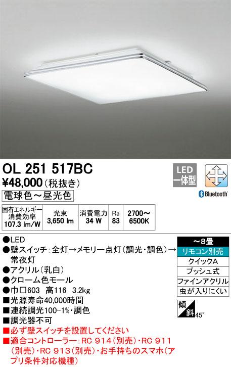 【最安値挑戦中!最大34倍】オーデリック OL251517BC シーリングライト LED一体型 調光・調色 ~8畳 リモコン別売 Bluetooth通信対応機能付 [∀(^^)]