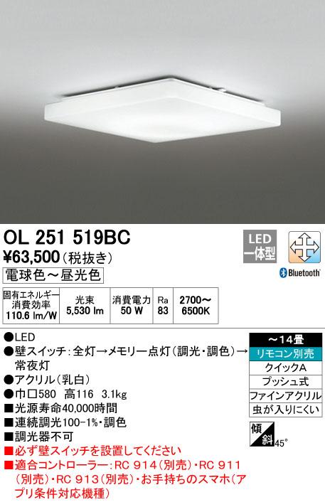 【最安値挑戦中!最大34倍】オーデリック OL251519BC シーリングライト LED一体型 調光・調色 ~14畳 リモコン別売 Bluetooth通信対応機能付 [∀(^^)]
