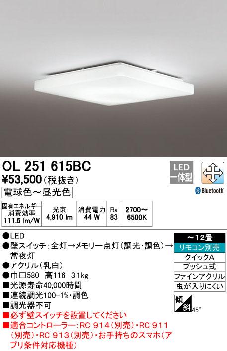 【最安値挑戦中!最大34倍】オーデリック OL251615BC シーリングライト LED一体型 調光・調色 ~12畳 リモコン別売 Bluetooth通信対応機能付 [∀(^^)]