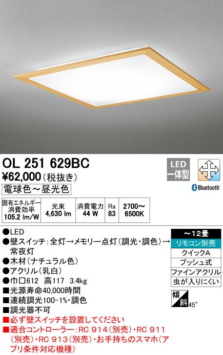 【最安値挑戦中!最大34倍】オーデリック OL251629BC シーリングライト LED一体型 調光・調色 ~12畳 リモコン別売 Bluetooth通信対応機能付 [∀(^^)]