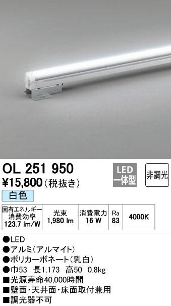 【最安値挑戦中!最大34倍】オーデリック OL251950 間接照明 LED一体型 白色 シームレスタイプ 非調光 ノーマルパワー ランプ交換不可 1173mm [∀(^^)]