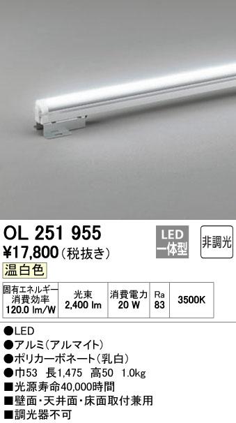 【最安値挑戦中!最大34倍】オーデリック OL251955 間接照明 LED一体型 温白色 シームレスタイプ 非調光 ノーマルパワー ランプ交換不可 1475mm [∀(^^)]