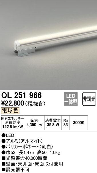 【最安値挑戦中!最大34倍】オーデリック OL251966 間接照明 LED一体型 電球色 シームレスタイプ 非調光 ハイパワー ランプ交換不可 1475mm [∀(^^)]