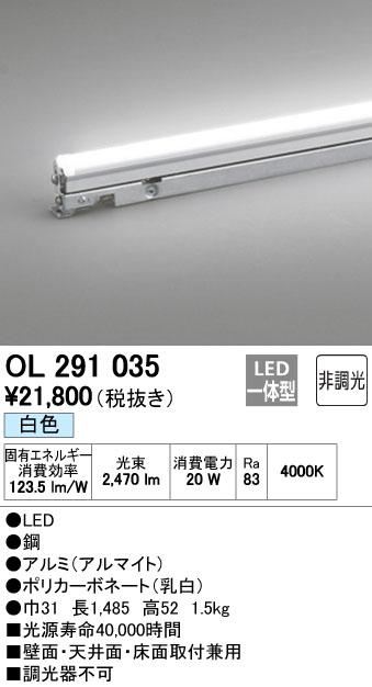 【最安値挑戦中!最大34倍】オーデリック OL291035 間接照明 LED一体型 白色 灯具可動型シームレスタイプ 非調光 ランプ交換不可 1485mm [∀(^^)]