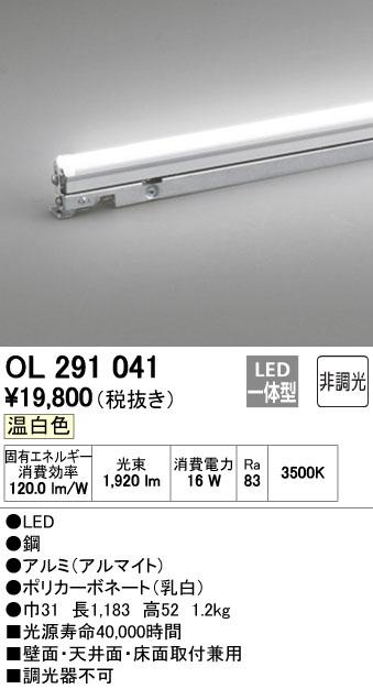 【最安値挑戦中!最大34倍】オーデリック OL291041 間接照明 LED一体型 温白色 灯具可動型シームレスタイプ 非調光 ランプ交換不可 1183mm [∀(^^)]