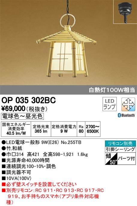 【最安値挑戦中!最大34倍】オーデリック OP035302BC 和風ペンダントライト LED調光調色 リモコン別売 Bluetooth通信対応機能付 [∀(^^)]