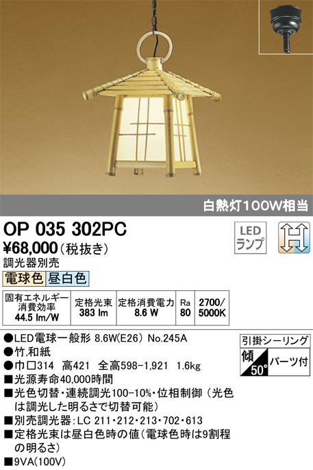 【最安値挑戦中!最大34倍】オーデリック OP035302PC 和風照明 LED電球一般形8.6W 電球/昼白色(切替) 引掛シーリング 竹 和紙 調光器別売 [∀(^^)]