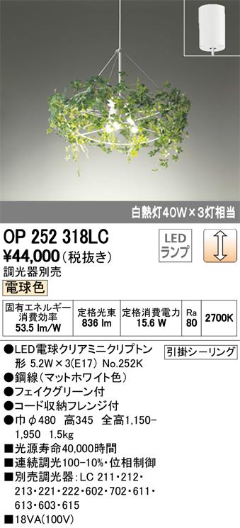 【最安値挑戦中!最大34倍】照明器具 オーデリック OP252318LC シャンデリア LED 連続調光 電球色 白熱灯40W×3灯相当 調光器別売 [∀(^^)]