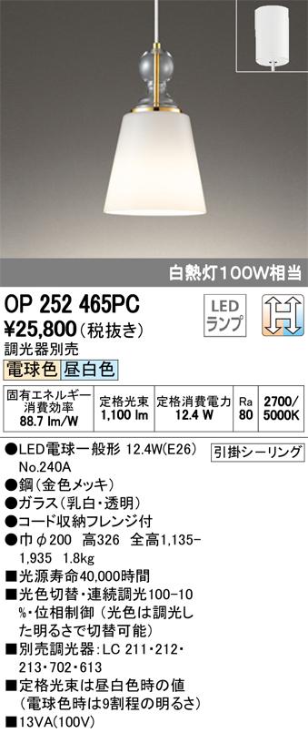 【最安値挑戦中!最大34倍】オーデリック OP252465PC(ランプ別梱包) ペンダントライト LED光色切替調光 調光器別売 金色メッキ [∀(^^)]