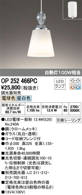 【最安値挑戦中!最大34倍】オーデリック OP252466PC(ランプ別梱包) ペンダントライト LED光色切替調光 調光器別売 クロームメッキ [∀(^^)]