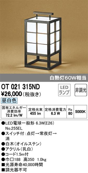 【最安値挑戦中!最大34倍】オーデリック OT021315ND 和風スタンドライト LED電球一般形 昼白色タイプ 非調光 白熱灯60W相当 [∀(^^)]