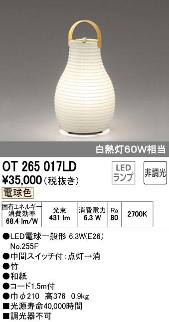 【最安値挑戦中!最大33倍】オーデリック OT265017LD(ランプ別梱包) 和風ペンダントライト LED電球色 非調光 竹 和紙 [∀(^^)]