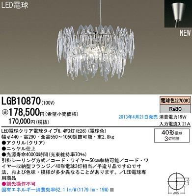 【最安値挑戦中!最大34倍】照明器具 パナソニック LGB10870 シャンデリア 直付吊下型 LED 40形電球3灯相当 ランプ同梱包 受注生産品 [∀∽§]