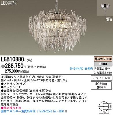 【最安値挑戦中!最大34倍】照明器具 パナソニック LGB10880 シャンデリア 直付吊下型 LED 40形電球6灯相当 ランプ同梱包 [∀∽]