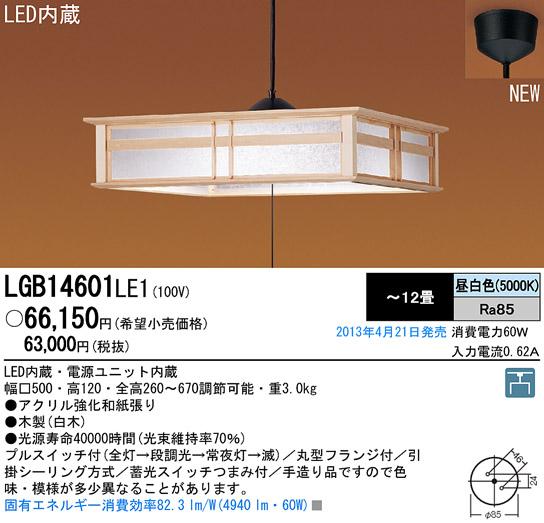 【最安値挑戦中!最大33倍】照明器具 パナソニック LGB14601LE1 ペンダントライト 直付吊下型 LED ~12畳 [∽]