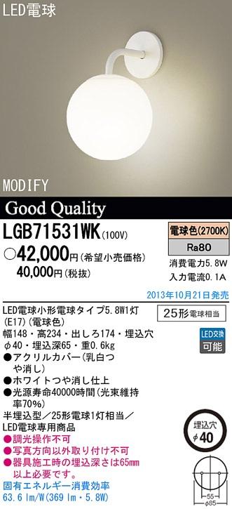 【最安値挑戦中!最大33倍】照明器具 パナソニック LGB71531WK ブラケットライト 壁半埋込型 LED 25形電球1灯相当 MODIFY(モディファイ) ランプ同梱包 [∽]