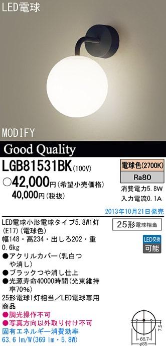 【最安値挑戦中!最大33倍】照明器具 パナソニック LGB81531BK ブラケットライト 壁直付型 LED 25形電球1灯相当 MODIFY(モディファイ) ランプ同梱包 [∽]
