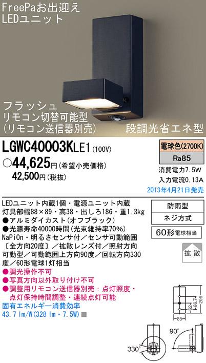【最安値挑戦中!最大33倍】照明器具 パナソニック LGWC40003KLE1 ブラケットライト 勝手口灯 壁直付型 LED 60形電球1灯相当 拡散タイプ防雨型 [∽]