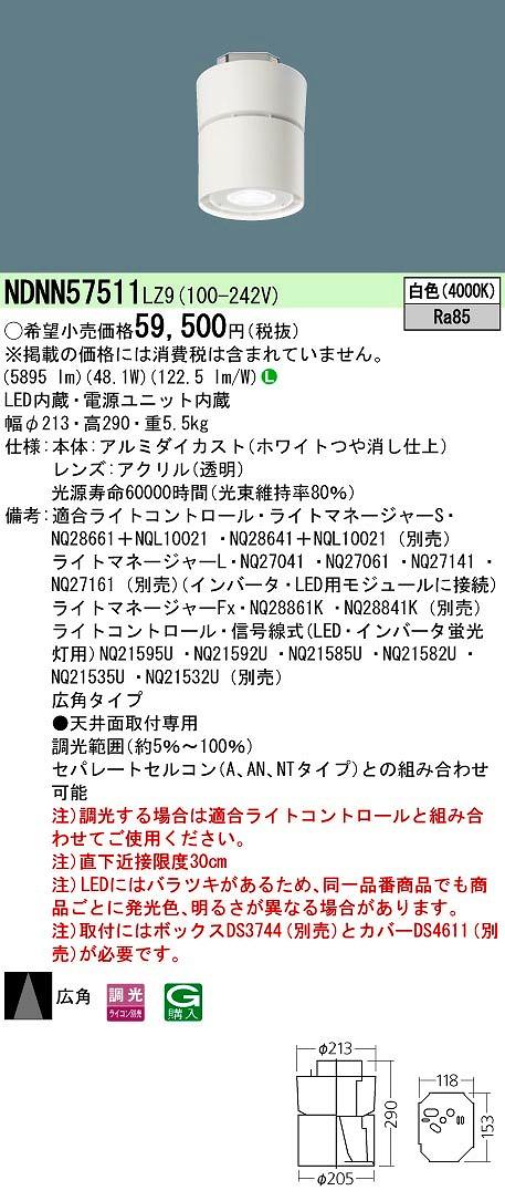 【最安値挑戦中!最大34倍】パナソニック NDNN57511LZ9 シーリングライト 直付型(アウトレットボックス取付) LED(白色) 広角 調光(ライコン別売) [∽]