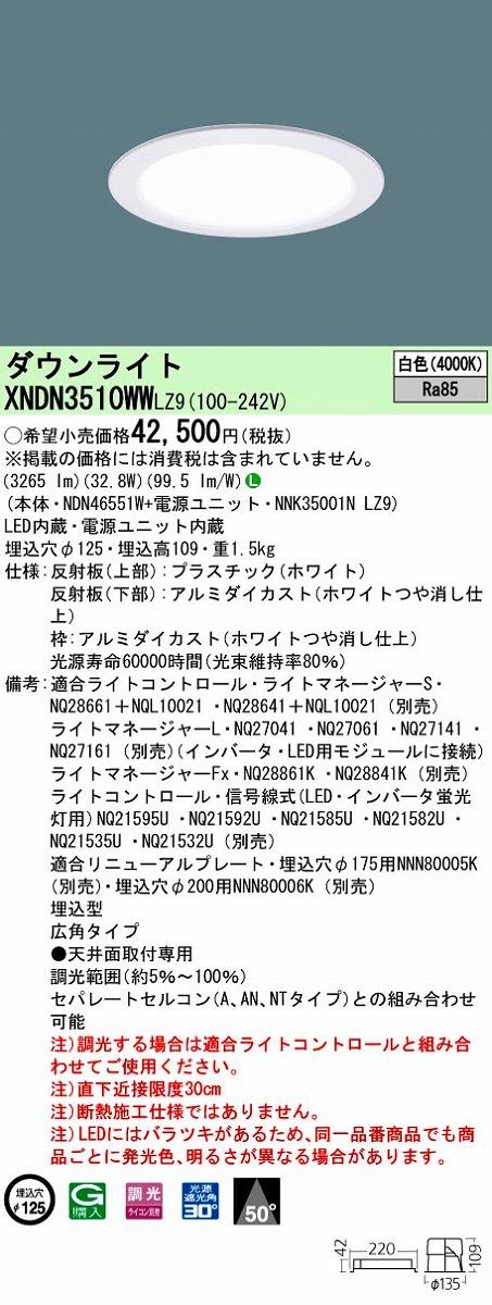 【最安値挑戦中!最大34倍】パナソニック XNDN3510WWLZ9 ダウンライト 天井埋込型 LED(白色) 広角50度 調光(ライコン別売) 埋込穴φ125 ホワイト [∽]