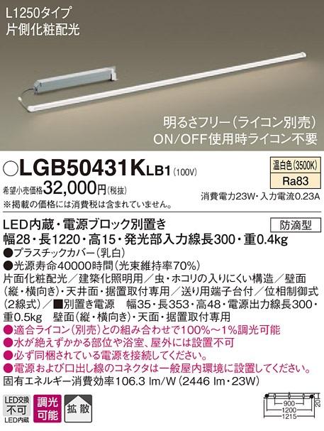 【最安値挑戦中!最大34倍】パナソニック LGB50431KLB1 建築化照明器具 LED(温白色) 防滴型・調光タイプ(ライコン別売)/L1250タイプ [∀∽]