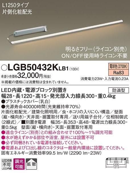 【最安値挑戦中!最大34倍】パナソニック LGB50432KLB1 建築化照明器具 LED(電球色) 防滴型・調光タイプ(ライコン別売)/L1250タイプ [∀∽]