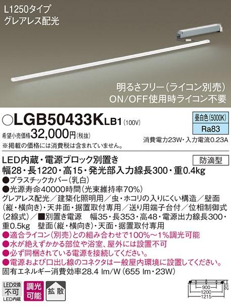 【最安値挑戦中!最大34倍】パナソニック LGB50433KLB1 建築化照明器具 LED(昼白色) 防滴型・調光タイプ(ライコン別売)/L1250タイプ [∀∽]