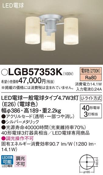 【最安値挑戦中!最大33倍】パナソニック LGB57353K 小型シャンデリア Uライト方式吊下型 LED(電球色) 白熱電球40形3灯器具相当 [∽]