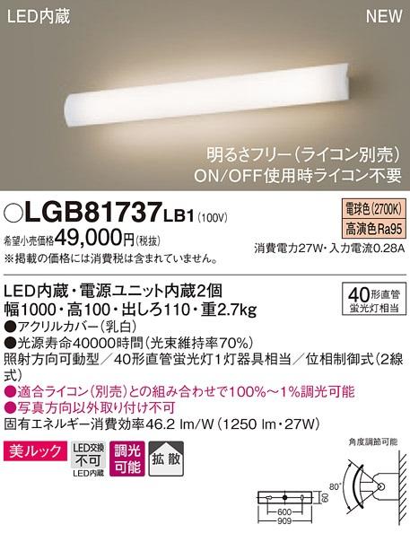 【最安値挑戦中!最大34倍】パナソニック LGB81737LB1 ブラケット 壁直付型 LED(電球色) 調光タイプ(ライコン別売) [∀∽]