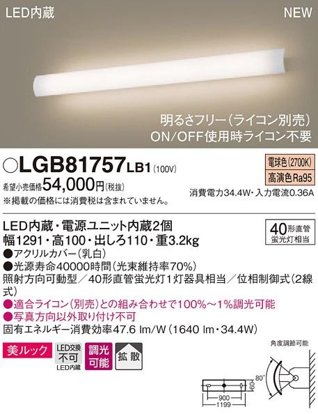 【最安値挑戦中!最大34倍】パナソニック LGB81757LB1 ブラケット 壁直付型 LED(電球色) 調光タイプ(ライコン別売) [∀∽]