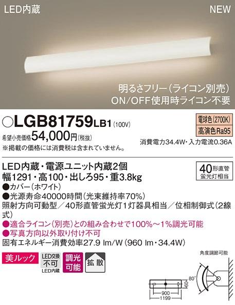 【最安値挑戦中!最大34倍】パナソニック LGB81759LB1 ブラケット 壁直付型 LED(電球色) 調光タイプ(ライコン別売) [∀∽]