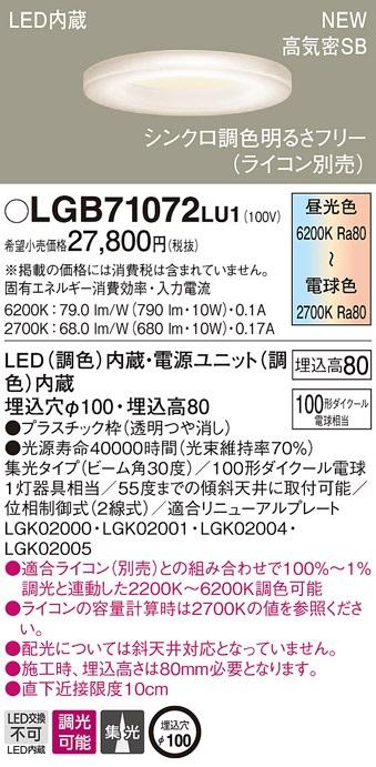 【最安値挑戦中!最大34倍】パナソニック LGB71072LU1 ダウンライト 天井埋込型 LED(調色) 調光タイプ(ライコン別売)/埋込穴φ100 ホワイト [∀∽]
