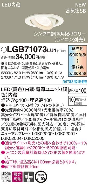 【最安値挑戦中!最大34倍】パナソニック LGB71073LU1 ダウンライト 天井埋込型 LED(調色) 調光タイプ(ライコン別売)/埋込穴φ100 ホワイト [∀∽]
