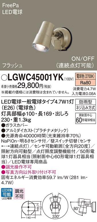 【最安値挑戦中!最大34倍】パナソニック LGWC45001YK 屋外用ライト LED(電球色) スポットライト・勝手口灯 防雨型 ON/OFF型(連続点灯可能) [∀∽]