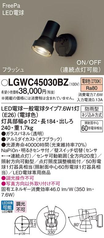 【最安値挑戦中!最大23倍】パナソニック LGWC45030BZ 屋外用ライト LED(電球色) スポットライト・勝手口灯 防雨型 ON/OFF型(連続点灯可能) [∽]