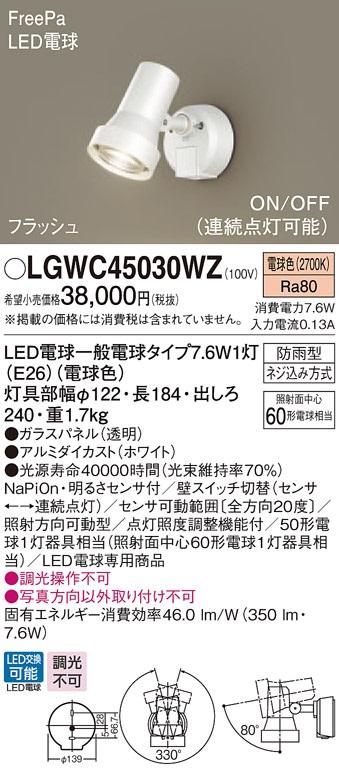 【最安値挑戦中!最大34倍】パナソニック LGWC45030WZ 屋外用ライト LED(電球色) スポットライト・勝手口灯 防雨型 ON/OFF型(連続点灯可能) [∀∽]