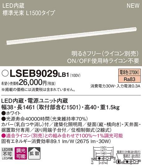 【最安値挑戦中!最大34倍】パナソニック LSEB9029LB1 建築化照明器具 LED(電球色) 拡散タイプ 調光タイプ(ライコン別売)/L1500タイプ [∽]
