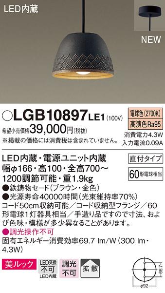 【最安値挑戦中!最大34倍】パナソニック LGB10897LE1 ペンダント 直付吊下型 LED(電球色) ダイニング用 美ルック・拡散 ブラウン [∀∽]