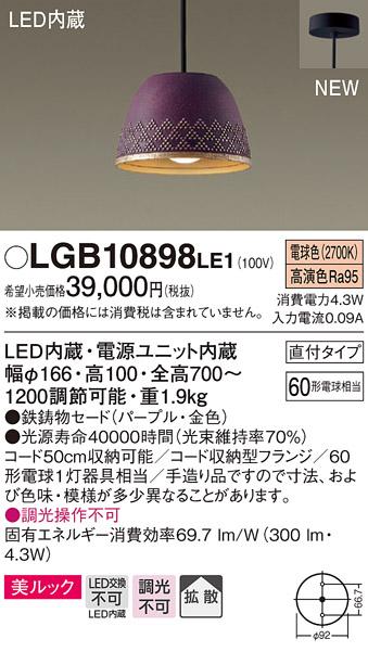 【最安値挑戦中!最大34倍】パナソニック LGB10898LE1 ペンダント 直付吊下型 LED(電球色) ダイニング用 美ルック・拡散 パープル [∀∽]